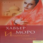 Хавьер Моро — Индийская страсть (аудиокнига)