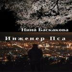 Нина Баскакова — Инженер Пса (аудиокнига)
