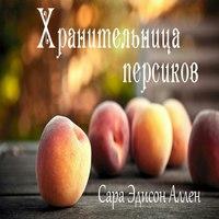 Хранительница персиков (аудиокнига)