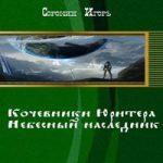 Игорь Сорокин — «Хроники Юритера». Небесный наследник (аудиокнига)