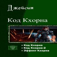 Код Кхорна. Трилогия (аудиокнига)