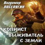 Владимир Поселягин — Копиист (аудиокнига)
