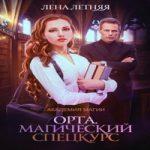 Елена Летняя — Магический спецкурс (аудиокнига)