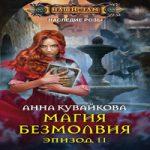 Анна Кувайкова — Магия безмолвия. Эпизод II (аудиокнига)