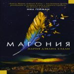 Мария Дэвана Хэдли — Магония (аудиокнига)