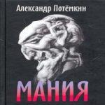 Александр Потемкин — Мания (аудиокнига)
