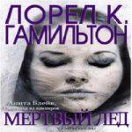 Лорел Кей Гамильтон — Мертвый лед (аудиокнига)