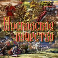 Московское боярство (аудиокнига)