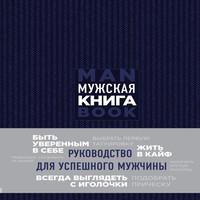 Мужская книга. Руководство для успешного мужчины (аудиокнига)