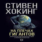 Стивен Уильям Хокинг — На плечах гигантов (аудиокнига)
