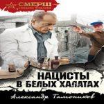 Александр Тамоников — Нацисты в белых халатах (аудиокнига)