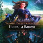Татьяна Коростышевская — Невеста Кащея (аудиокнига)