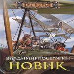Владимир Поселягин — Новик (аудиокнига)