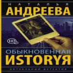 Наталья Андреева — Обыкновенная иstоryя (аудиокнига)