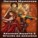 Наталья Мамлеева — Огонек во времени (аудиокнига)