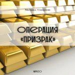 Михаил Смирнов — Операция «Призрак» (аудиокнига)