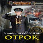 Владимир Поселягин — Отрок (аудиокнига)