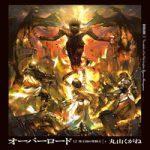 Куганэ Маруяма — Повелитель (Overlord). Том 12 (аудиокнига)
