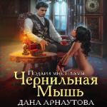 Дана Арнаутова  — Чернильная мышь  (аудиокнига)