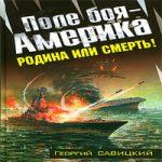 Георгий Савицкий — Поле боя — Америка. Родина или смерть! (аудиокнига)