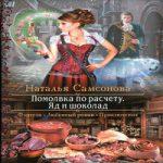 Наталья Самсонова — Помолвка по расчету. Яд и шоколад (аудиокнига)