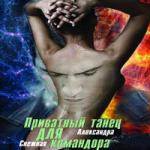 Александра Снежная  — ПРИВАТНЫЙ ТАНЕЦ ДЛЯ КОМАНДОРА (аудиокнига)