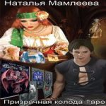 Наталья Мамлеева — Призрачная колода Таро (аудиокнига)