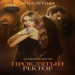 Елена Летняя — Проклятый ректор (аудиокнига)