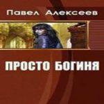 Павел Алексеев — Просто Боги (аудиокнига)