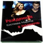 Марина Кистяева — Рождённая в полночь (аудиокнига)