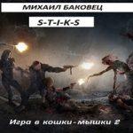 Михаил Баковец — S-T-I-K-S. Игра в кошки-мышки 2 (аудиокнига)