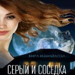 Кира Измайлова — СЕРЫЙ И СОСЕДКА (аудиокнига)