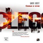 Билл Клегг — Семья в огне (аудиокнига)