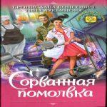 Бронислава Вонсович, Тина Лукьянова — Сорванная помолвка (аудиокнига)