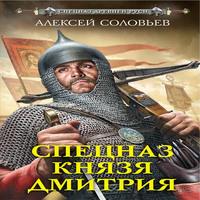 Спецназ князя Дмитрия (аудиокнига)