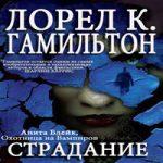 Лорел К. Гамильтон — Страдание (аудиокнига)