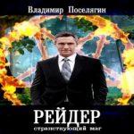 Владимир Поселягин — Странствующий маг. Рейдер (аудиокнига)