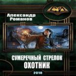 Александр Романов — Сумеречный стрелок. Охотник (аудиокнига)