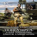 Виталий Фёдоров — Terra Nova. А над баобабами закаты, словно кровь (аудиокнига)