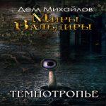 Руслан Михайлов — Темнотропье (аудиокнига)