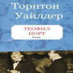 Торнтон Найвен Уайлдер — Теофил Норт (аудиокнига)