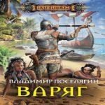 Владимир Поселягин — Варяг (аудиокнига)