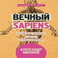Вечный sapiens. Главные тайны тела и бессмертия (аудиокнига)