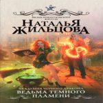 Наталья Жильцова — Ведьма темного пламени (аудиокнига)