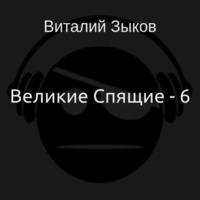Великие Спящие - 6 (аудиокнига)