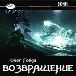 Олег Говда — Воин. Возвращение (аудиокнига)