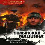 Александр Тамоников — Волынская мадонна (аудиокнига)