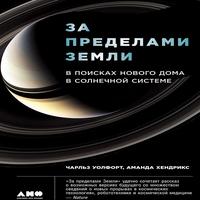 За пределами Земли: В поисках нового дома в Солнечной системе (аудиокнига)