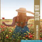 Екатерина Васина — Загадай меня (аудиокнига)