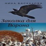 Нина Баскакова — Заколка для Ворона (аудиокнига)